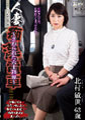 人妻痴漢電車〜さわられた六十路母〜 北村敏世 63歳