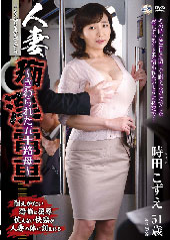 人妻痴漢電車〜さわられた五十路母〜 時田こずえ 51歳