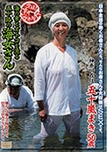 全国熟女捜索隊 海の幸とオトコを漁る五十路の海女さん 五十嵐まき50歳 神奈川在住