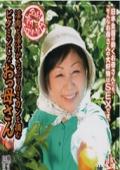 全国熟女捜索隊  淫肉と淫汁がたっぷりのミカンを摘むビタミンCなおっ母さん 小原よしえ58歳 神奈川在住
