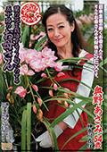 全国熟女捜索隊  蘭の花を栽培するイイ匂いのする五十路のお母さん  奥野あさみ54歳 神奈川在住