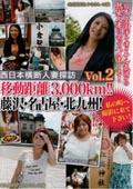 西日本横断人妻探訪Vol.2 移動距離3,000km!!藤沢・名古屋・北九州! 私の町へ撮影に来て下さい!