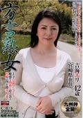 方言熟女 まるで完熟マンゴー! 敏感な肉体を持て余す宮崎の四十路美人妻 吉海エリ42歳 宮崎県在住