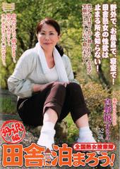 全国熟女捜索隊 田舎に泊まろう! 丹沢編  真野悦子52歳