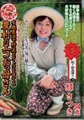全国熟女捜索隊 有機農法で野菜とオトコを育てる農村のエコおっ母さん 緑さつき54歳 山梨県在住