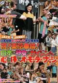 JACK&JANNYの日本縦断ヒッチハイク熟女捜索隊 祝!東京●輪!日本の熟女がガイジンさんに心と体でオ・モ・テ・ナ・シ 汝鳥すみか50歳