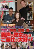 JACK&JANNYの日本縦断ヒッチハイク熟女捜索隊 発見!! 福岡の山奥で暮らす美声の熟女さんはご奉仕が大好き! 飯塚すみよ 43歳
