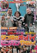 JACK&JANNYの日本縦断ヒッチハイク熟女捜索隊 大阪で出会った五十路のおっ母さん! タコ焼きオッパイビンカンやねん! 難波淑子 52歳