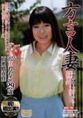方言人妻 笑顔咲く君とずっぽりハメたい! 可愛いさくらんぼのような山形の人妻 沢田ももこ 29歳