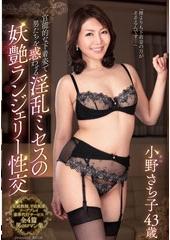 官能的な下着姿で男たちを惑わせる淫乱ミセスの妖艶ランジェリー性交 小野さち子 43歳