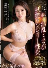 官能的な下着姿で男たちを惑わせる淫乱ミセスの妖艶ランジェリー性交 水野優香 40歳