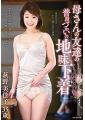 母さんの友達の普段づかいの地味下着 萩野美佳子 35歳