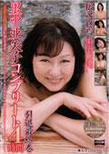 ルビー熟女コレクション 里中亜矢子コンプリート4時間 引退最終巻