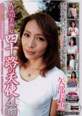 ルビー熟女コレクション 人気No.1美熟女 四十路の天使 矢部寿恵 4時間