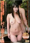 ルビー熟女コレクション 性欲をそそる豊満尻&ドスケベSEX!最高の美熟女 村上涼子4時間
