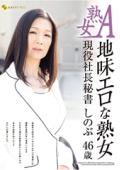 熟女A 地味エロな熟女 現役社長秘書 しのぶ46歳