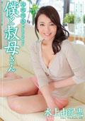 親族相姦 僕と叔母さん 水上由紀恵 46歳