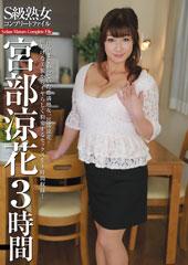 S級熟女コンプリートファイル 宮部涼花 3時間