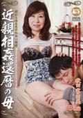 近親相姦還暦の母 秋田富由美 65歳