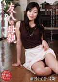 友人の母親 前沢小百合 37歳