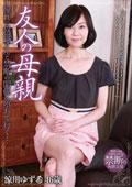 友人の母親 涼川ゆず希 46歳