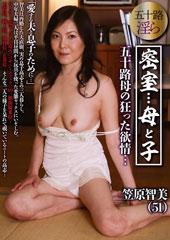 密室…母と子 五十路母の狂った欲情・・・ 笠原智美 51歳
