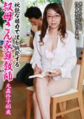 妖艶な魅力で僕を挑発するおばさん家庭教師 元森玲子 46歳