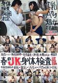 春のJK身体検査