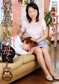 近親相姦シリーズ息子愛vol.03 僕の優しいお母さん 篠原ゆかり(47歳)