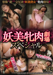 妖美牝肉劇場スペシャル Vol.02