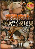 完熟肉汁つゆだく交尾集 Vol.04