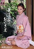 服飾考察シリーズ和装美人画報vol.2 華道家のおくさま 泉堂しほ