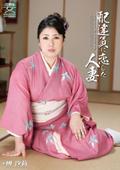 服飾考察シリーズ和装美人画報vol.4 配達員に恋した人妻 岬汐莉