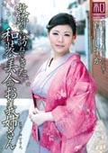 服飾考察シリーズ和装美人画報vol.10 故郷から訪ねてきた、和装美人のお義姉さん 石川しずか