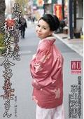 服飾考察シリーズ和装美人画報vol.12 故郷から訪ねてきた、和装美人のお義母さん 藤生愛美(41歳
