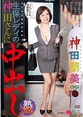 さとし君は熟女好き 生保レディの神田さんに中出し 神田朋美