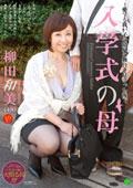 入学式の母 柳田和美48歳