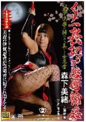 くノ一 裏切りの陵辱輪姦 幻惑と快楽に捕われた美しき女忍者 森下美緒