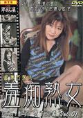 羞痴熟女 1 桜沢愛子 43歳