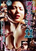 人妻ナンパBest Collection10人  新本気汁!! 潮吹きの熟女たち11
