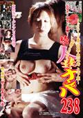 追跡FUCK!! 続・人妻ナンパ238 〜「2011夏」目黒・恵比寿土下座〜.