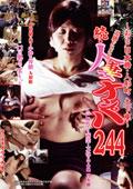 追跡FUCK!!  続・人妻ナンパ244 〜お江戸日本橋・人形町 土下座〜