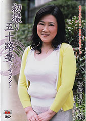 初撮り五十路妻ドキュメント 杉崎朋子51歳