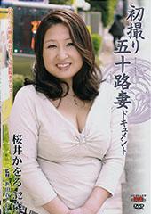 初撮り五十路妻ドキュメント 桜井かをる52歳