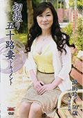 初撮り五十路妻ドキュメント 萬田玲子50歳