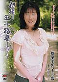 初撮り五十路妻ドキュメント 横峯美佐子50歳