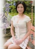 初撮り人妻ドキュメント 神野雅子38歳