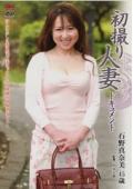初撮り人妻ドキュメント 石野真奈美45歳