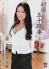 初撮り五十路妻ドキュメント 八神京子50歳