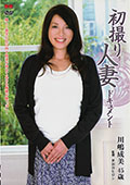 初撮り人妻ドキュメント 川嶋成美45歳